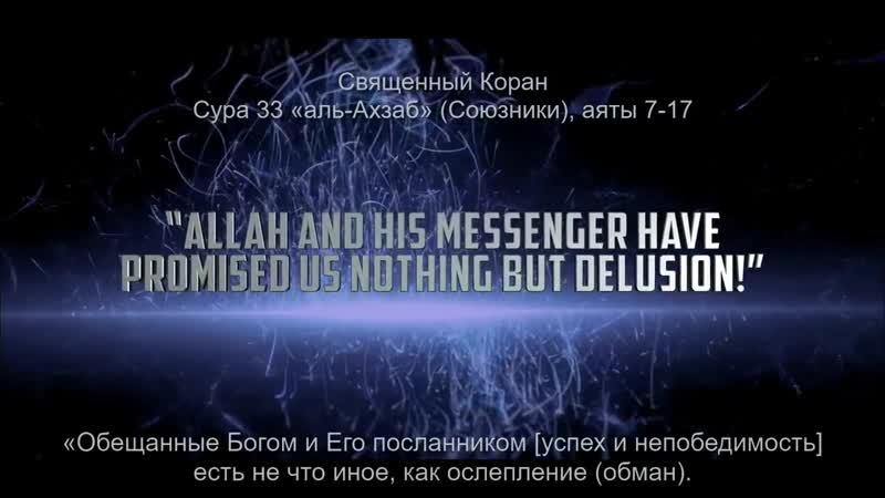 Сура Аль-Ахзаб 33, аят 7-17