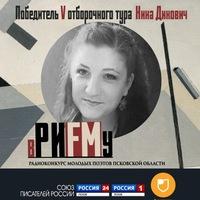 Нина Дикович