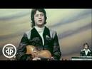 ВИА Песняры - Беловежская пуща (1979)