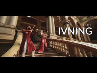 IVning Скрипичный дуэт (электроскрипка) Vivaldi - Vertigo