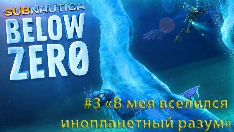 Subnautica: Below Zero 3 - В меня вселился инопланетный разум! [Прохождение]