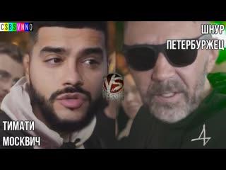 CSBSVNNQ Music - VERSUS - Тимати (Москвич) VS Шнур (Петербуржец)
