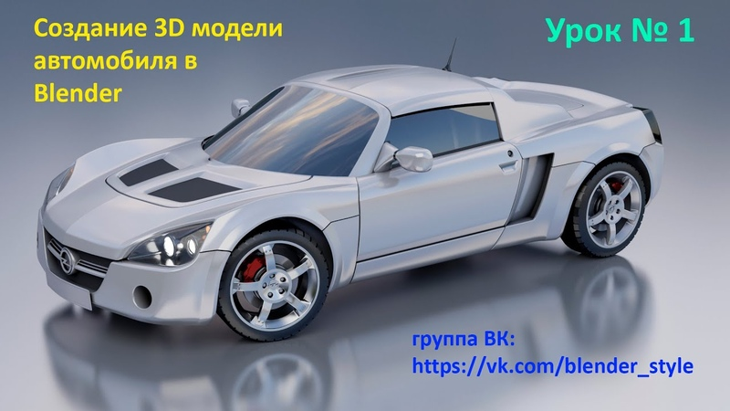 3D моделирование авто в Blender 2 82 Урок 1