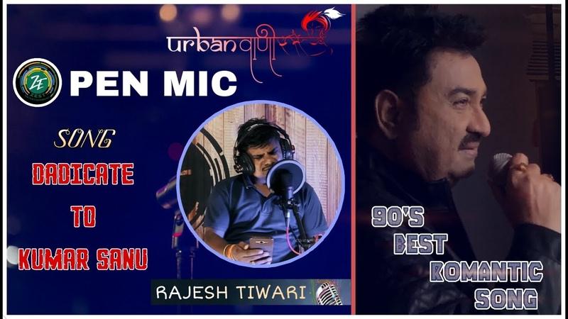 Open Mic Urban Vaani Sochenge Tumhe Pyaar Kare Ke Nahi Song By Rajesh Tiwari