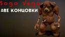 Русские Аниматроники Sogo Vego две концовки