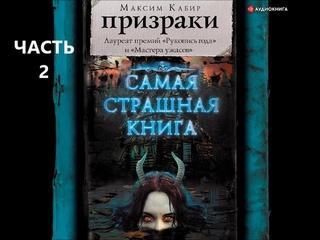 """Кабир Максим – """"Призраки"""", ЧИТАЕТ:  Суслов Максим. АУДИОКНИГА, ЧАСТЬ 2."""