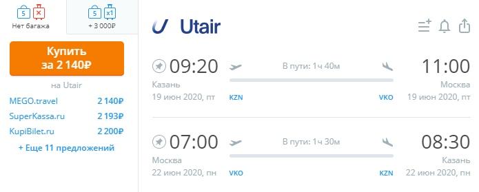 Utair: из Москвы в Казань и из Казани в Москву за 2100 рублей туда - обратно