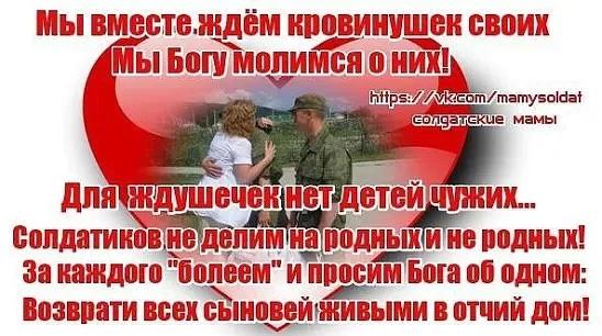 Поздравление от солдатских матерей