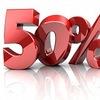 Скидки ОТ 50%