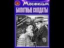 Болотные солдаты Peat Bog Soldiers 1938 фильм смотреть онлайн