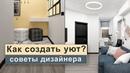 Дизайн маленькой трехкомнатной квартиры в ЖК Ленинградский Советы дизайнера