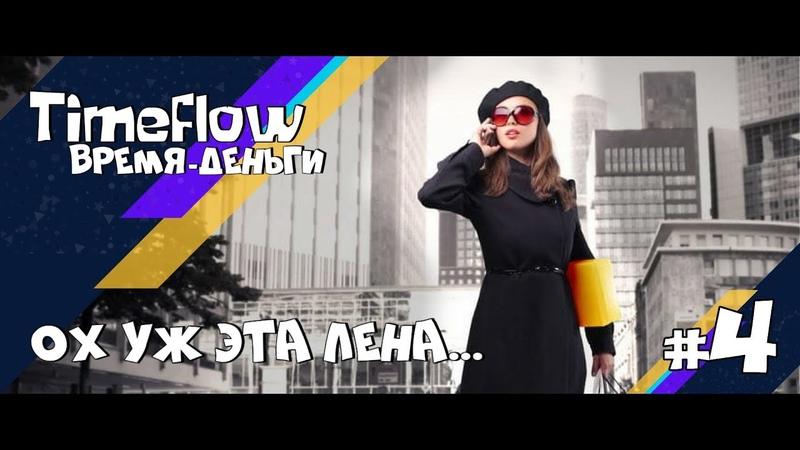 Timeflow: Время-Деньги 4 || Всё больше знакомств и психических расстройств...