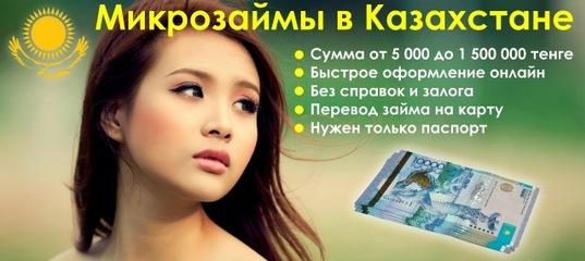 Онлайн займ в казахстане на карту первый