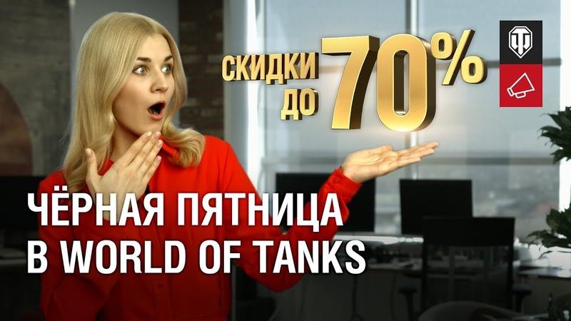 Небывалые скидки в World of Tanks на Черную Пятницу
