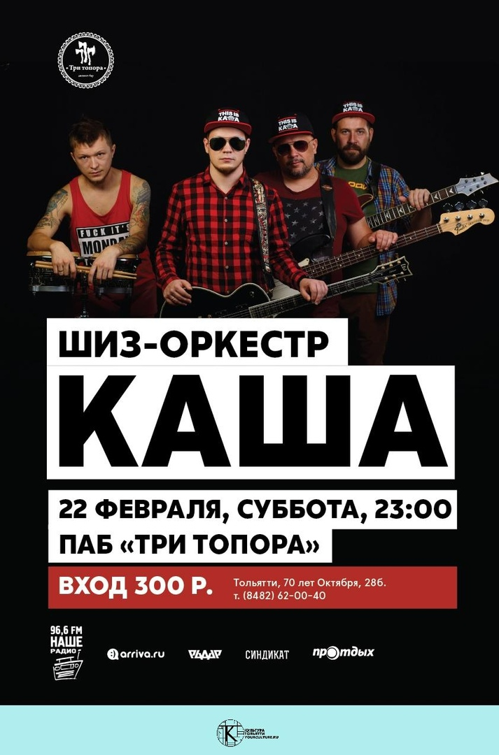 Шиз-оркестр КАША в Топорах