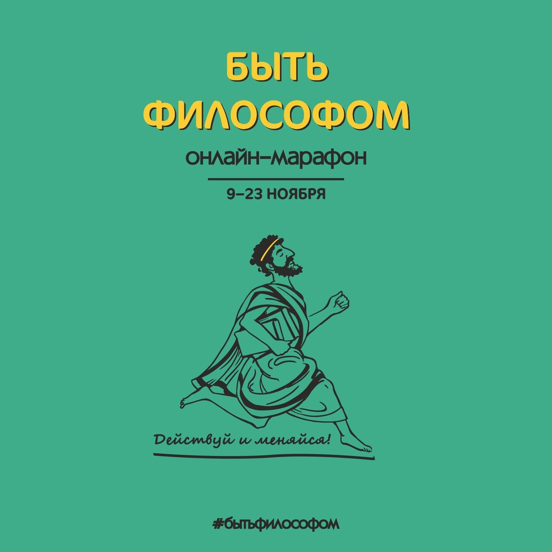 Афиша Волгоград Онлайн-марафон «Быть философом»
