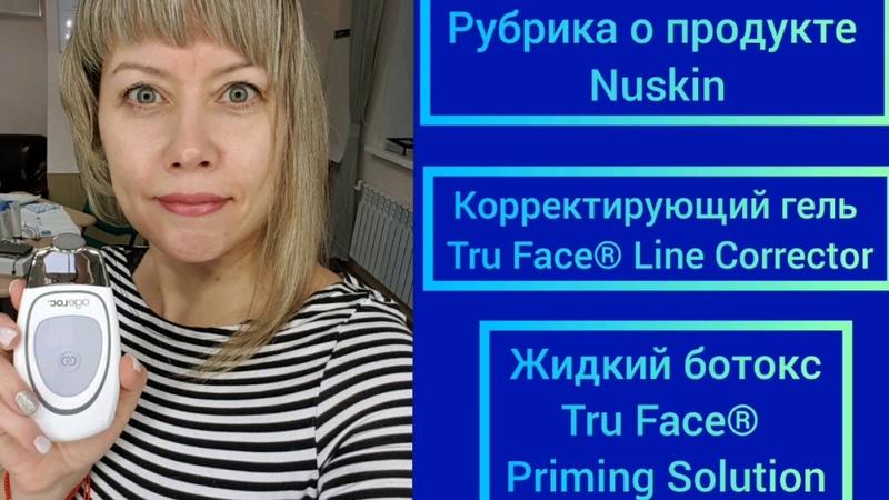 Рубрика о продукте Корректирующий гель  Tru Face® Line Corrector Жидкий ботоксTru Face® Priming Solu