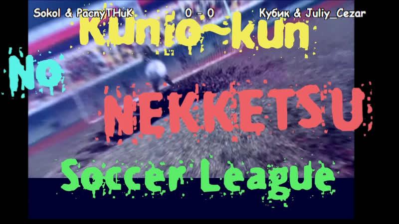 Молодежный турнир по Goal 3 Sokol PacnyTHuK vs Кубик Juliy Cezar