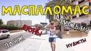 8 Maspalomas Крым для немцев Маяк Дюны Нудисты Пустыня Океан