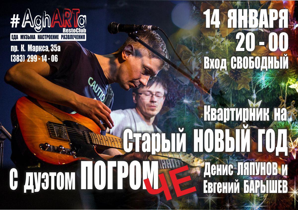 Афиша Новосибирск 14 ЯНВАРЯ/КВАРТИРНИК с дуэтом ПогромЧЕ/AGHARTA