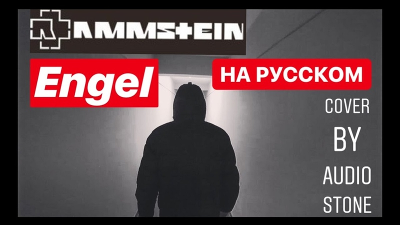 Rammstein Engel НА РУССКОМ Cover by AUDIO STONE