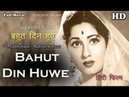 Bahut Din Huwe   बहुत दिन हुए   Full Hindi Movie   Popular Movies   Madhubala - Rattan Kumar - Agha