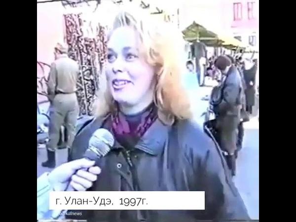 Что волновало улан удэнцев в 1997 году