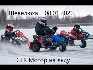 СТК Мотор на льду! Первый выезд в 2020! Шевелюха, оз. Техас, 8 января 2020