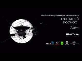 """Фестиваль """"Открытый космос: 7 лет"""". Лекторий """"Практика""""."""