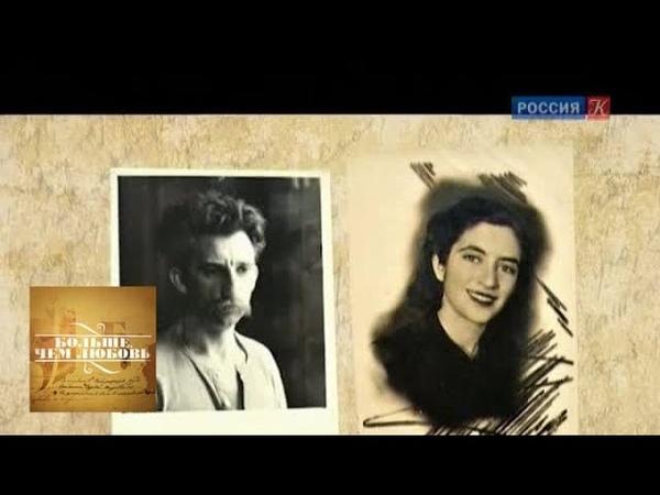 Юрий Лотман и Зара Минц. Больше, чем любовь