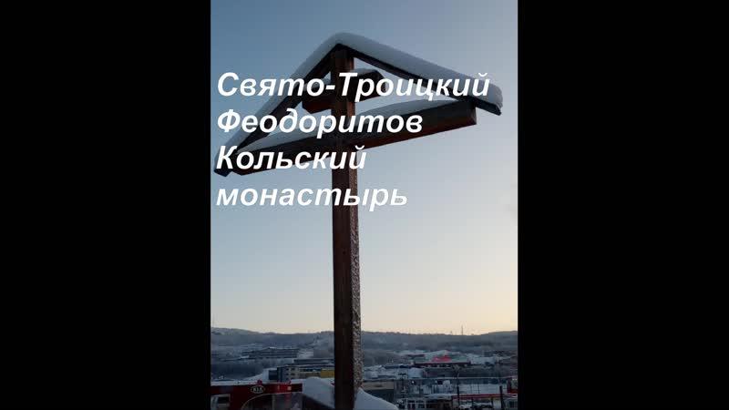 Свято Троицкий Феодоритов Кольский монастырь г Мурманск