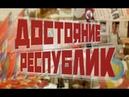Достояние республик Азербайджанская ССР Баку город ветров и Париж Востока HD