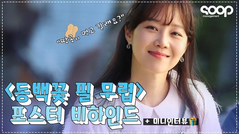 [공효진] 이제 공블리 아닌 동블리👸💕 '동백꽃 필 무렵' 촬영 현장 (feat. 추석 51064