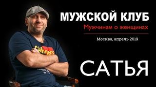 Сатья • Мужской клуб: мужчинам о женщинах. Москва, апрель 2019.