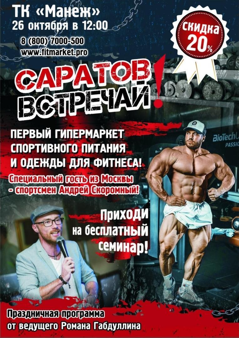 Афиша Саратов Открытие гипермаркета спортивного питания!
