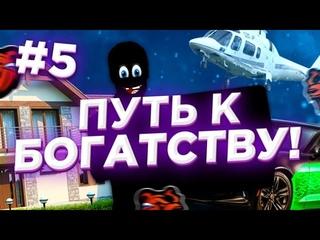 ЗАРАБОТАЛ  ПУТЬ К БОГАТСВУ #5 НА BLACK RUSSIA CRMP / BLACK RUSSIAN / БЛЕК РАША / БЛЭК РАШН