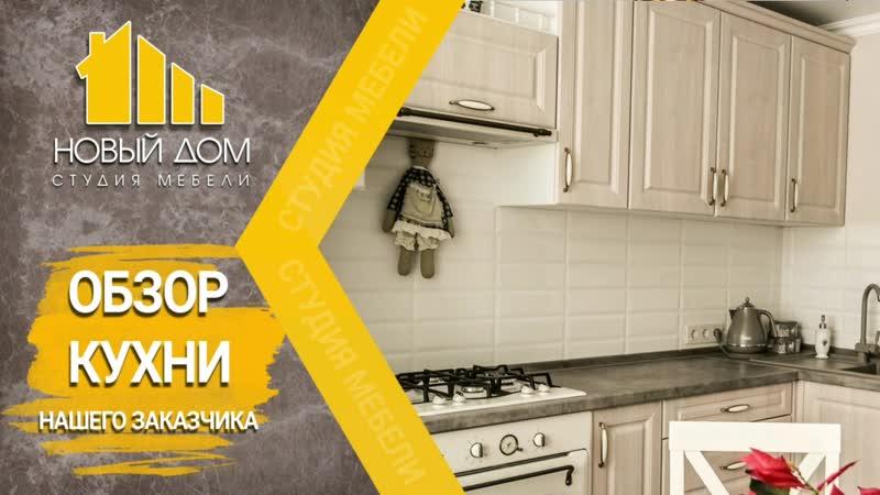 Обзор кухни ЖК Заречный