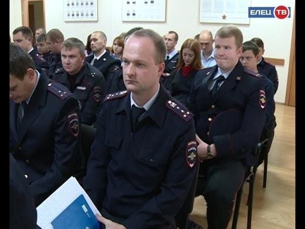 Награды и задачи итоги работы за 9 месяцев оценили в елецкой полиции