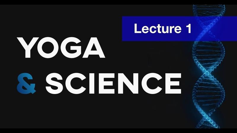 Йога и Наука №1 Краткая история йоги