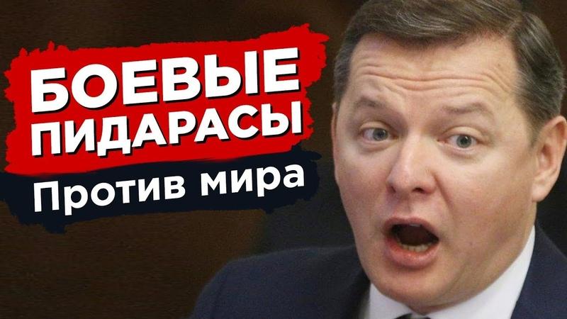 Годовщина Майдана / Боевые пидарасы против мира / Революция достоинства