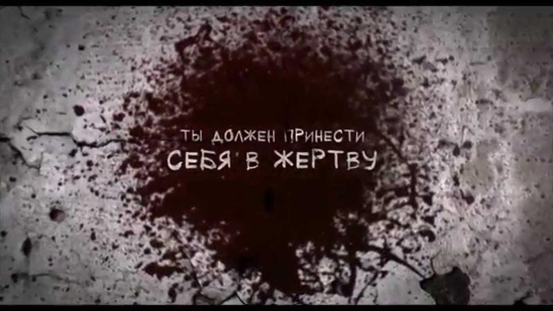 Волчье логово 2008 ru трейлер