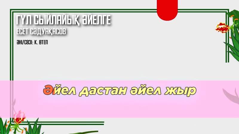Есет Сәдуақасов - Гүл сыйлаыйқ әйелге [сөзі, текст, lyrics]