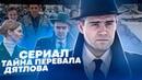ПЕРЕВАЛ ДЯТЛОВА СЕРИАЛ 2020 ОБЗОР / ТНТ / ПРЕМЬЕР/ Гора мертвецов / Дата выхода