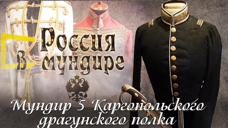 Россия в мундире. 26. Мундир 5 Каргопольского драгунского полка. Калужский музей.
