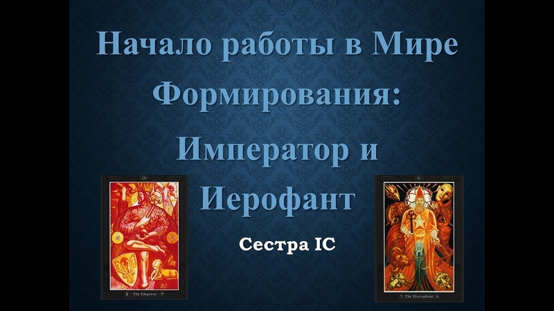 Сестра IC.Курс Таро Тота.Лекция № 4.Император и Иерофант.