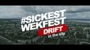 Sickestwekfest 2019 drift matsuri spb