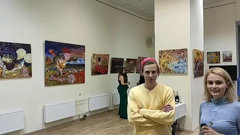 Открытие выставки Игоря Кобзева 5 октября 2019 Галерея Львовского дворца