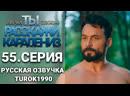 Ты расскажи Карадениз 55 серия русская озвучка turok1990