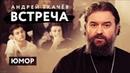 ВСТРЕЧА ПРОТОИЕРЕЙ АНДРЕЙ ТКАЧЕВ ЮМОР