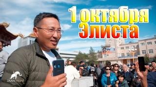 Митинг в Элисте Калмыкия против вора из ДНР! #трапездниковуходи #такяслышалоднажды